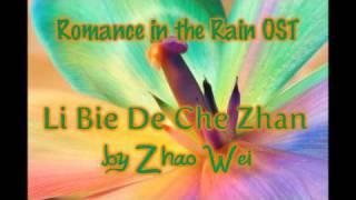 Romance in the Rain OST - Li Bie De Che Zhan