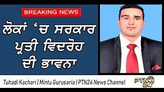 ਲੋਕਾਂ ਚ ਸਰਕਾਰ ਪ੍ਰਤੀ ਵਿਦਰੋਹ ਦੀ ਭਾਵਨਾ Tuhadi Kachari   Mintu Gurusaria   PTN24 News Channel