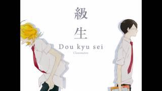 Dou kyu sei OST 1 同級生——押尾コータロー