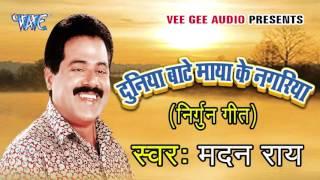 दुनिया बाटे माया के नगरिया - Duniya Bate Maya Ke Nagariya - Madan Rai - Audio Jukebox