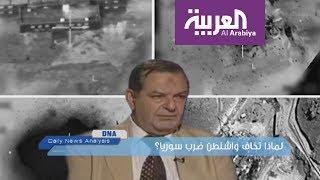 DNA: لماذا تخاف واشنطن ضرب سوريا ؟