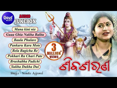Xxx Mp4 SHIVA SARANA Odia Shiva Bhajans Full Audio Songs Juke Box Namita Agrawal 3gp Sex