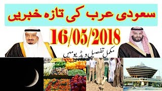 Saudi Arabia Latest News Updates (16-5-2018) | Urdu Hindi News || MJH Studio