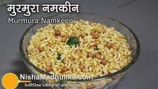 Murmure Namkeen - Salted Puffed rice - Namkin Laiya Recipe