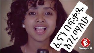 ፌናን በፍካዱ (Fenan Befekadu) 2011 new mezmur (2018)