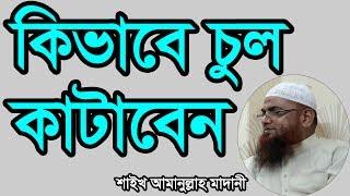 Bangla Waz কিভাবে চুল কাটাবেন Kivabe Chul Kataben by Shaikh Amanullah Madani | Free Bangla Waz