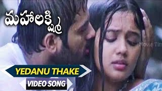Yedanu Thake Video Song    Mahalakshmi    Unni Mukundan, Ananya, Dhanush