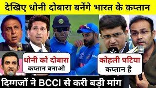 देखिये,अब Kohli की घटिया कप्तानी पर भडके Ganguly,Gavaskar और Sachin कही होश उड़ाने वाली बात,सब हैरान