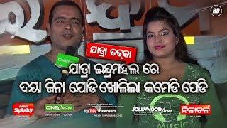 Comedian Daya & Jina Comedy - Jatra Indramahal - Jatra Comedy - Jatra Funny Dialogues - CineCritics