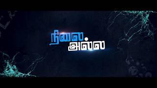 Nilai Alla - Tamil Short-Film 2017   Thriller   MAD Entertainers   Mark III Studios