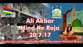 Ali Akbar || Hind Ke Raja || Most Beautiful Manqabat II 20.7.17 ©