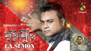 F A Sumon - Mukhomukhi | New Audio Song 2017 | 4K