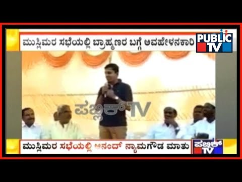 Xxx Mp4 Anand Nyamagouda Makes Controversial Statement Against Brahmin Community At A Muslim Convention 3gp Sex