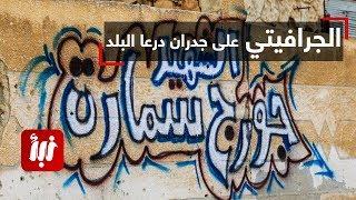 """جرافيتي باسم الشهيد الإعلامي """" جورج سمارة """""""