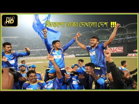 Xxx Mp4 BPL Final 2016 Highlights Dhaka Dynamites Vs Rajshahi Kings HD 3gp Sex