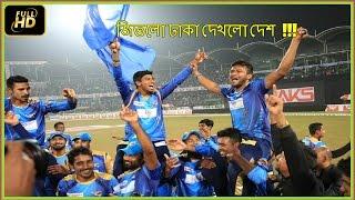 BPL Final 2016 Highlights - Dhaka Dynamites vs Rajshahi kings   HD