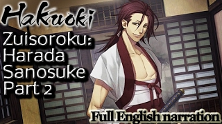 Hakuouki Zuisoroku: Harada Sanosuke Part 2 (full English narration)(graphic audiobook)