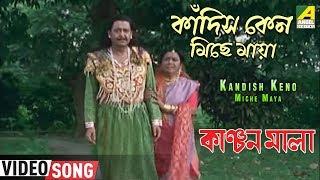 Kandish Keno Miche Maya - Parikhit Bala - Kanchanmala
