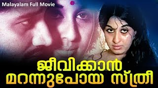Jeevikkan Marannupoya Sthree Malayalam Full Movie | Sheela | Mohan Sharma | K S Sethumadhavan