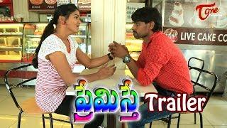 Premisthe | Telugu Short Film Trailer 2017 | By R K Naidu