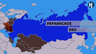 Украинское эхо: часть 5. Армения и Азербайджан
