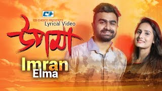 Upoma | Imran | Elma | Amra Amra 4 | Lyrical Video | Bangla New Song 2017 | Full HD