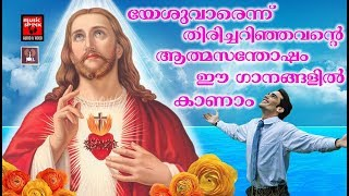 Jesus Love Songs # Christian Devotional Songs Malayalam 2018 # Superhit Christian Songs