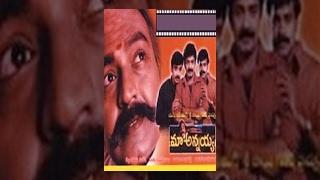 Maa Annayya Full Length Telugu Movie   Rajasekhar, Meena