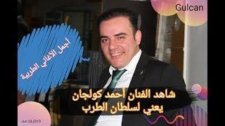 احمد كولجان محمود خالدي كوكتيل جورج وسوف حفلة اوكسجين ahmed gulcan