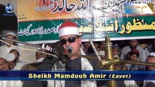 Qirat Sheikh Qari Mamdooh amir in Mehfil e Qirat Jamia Manzoor | الشیخ القاری ممدوح عامر المصر
