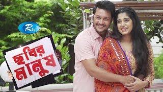 Chobir Manush | ছবির মানুষ | Emon, Shahtaj Monira | Rtv Eid Special | Rtv Drama