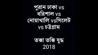 Puran Dhaka vs noakhali vs Chittagong vs barisal debate