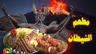 مطعم الشيطان .. يشوي طعامه فوق حرارة بركان نشط !