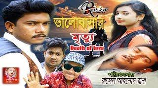 জুনিয়র মান্নার।ভালবাসার মৃত্যু junior manna-Valo Bashar Mrittu-Short film-Raival Movies