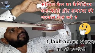 how to replacement ceiling fan capacitor and identify problem in hindi ?