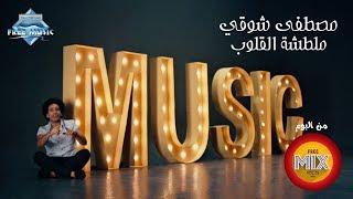 Mostafa Shawky - Maltashet El 2loub   مصطفى شوقي - ملطشة القلوب