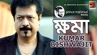 Prince Mahmud ft Kumar Bishwajit   Khoma   New Bangla Song 2018   Lyrical Video   ☢☢ EXCLUSIVE ☢