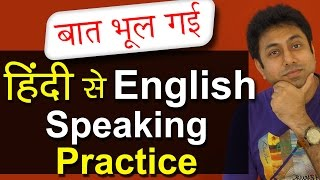 Daily English Speaking Practice Through Hindi - How To Say मुझे बात भूल गई | Sentences by Awal