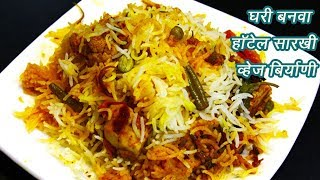 चमचमीत व्हेज बिर्याणी    How to make Vegetable Biryani   MadhurasRecipe   Ep - 356