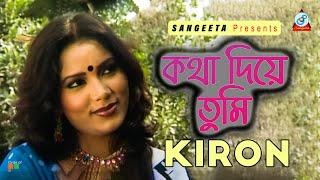 Kotha Diye Tumi - Keron - Akash Chhowa Valobasha - Full Music Video