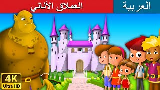 العملاق الأناني | قصص اطفال | قصص عربية | قصص اطفال قبل النوم | حكايات عربية
