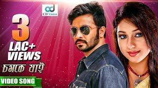 Chomoke Jai Tomke jai ful koli   HD Movie Song   Shakib Khan & Apu Bishwas   CD Vision