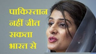 Pakistan Has No Power to Win Over Kashmir || Says X Foreign Minister Hina Rabbani Khar