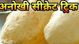 हलवाई विधि से भटूरा बनाएं |Bhatura Recipe | CHOLE BHATURE RECIPE | Bhatura |Bhature recipe