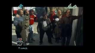Part 3 8 R3 Paytakht Season 3 سریال پایتخت فصل سوم Nowruz Videos فیلم فارسی نوروز Iran Persian Movie