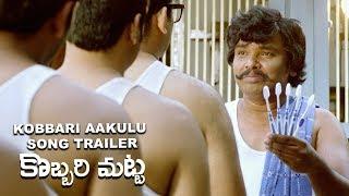 Kobbari Matta Movie   Kobbari Aakulu Song Trailer   Sampoornesh Babu, Shakeela