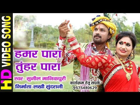 Xxx Mp4 हमर पारा तुहर पारा HAMAR PARA TUHAR PARA HD VIDEO SUNIL MANIKPURI 09575480629 CG SONG 3gp Sex