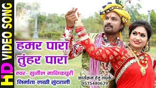 हमर पारा तुहर पारा - HAMAR PARA TUHAR PARA - HD VIDEO - SUNIL MANIKPURI 09575480629 - CG SONG