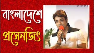 Shankhachil | Prosenjit Chatterjee | News- Jamuna TV
