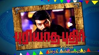 Puriyatha Puthir | Vijay Sethupathi , Gayathri |  Exclusive with Cast and Crew | Pongal Special